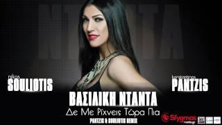 Δε Με Ρίχνεις Τώρα Πια - Βασιλική Νταντά | Pantzis & Souliotis Official Remix 2015 (Sfygmos Radio)