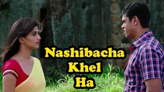 """Nashibachaa Khel"" Official HD Video Song Trailer - Madhyamvarg - Sad Song - Latest Marathi Movie"