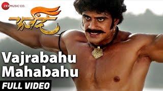 Vajrabahu Mahabahu (Kondaji Theme) - Full Video | Farzand | Ankit Mohan & Ajay Purkar |Kedar Divekar width=