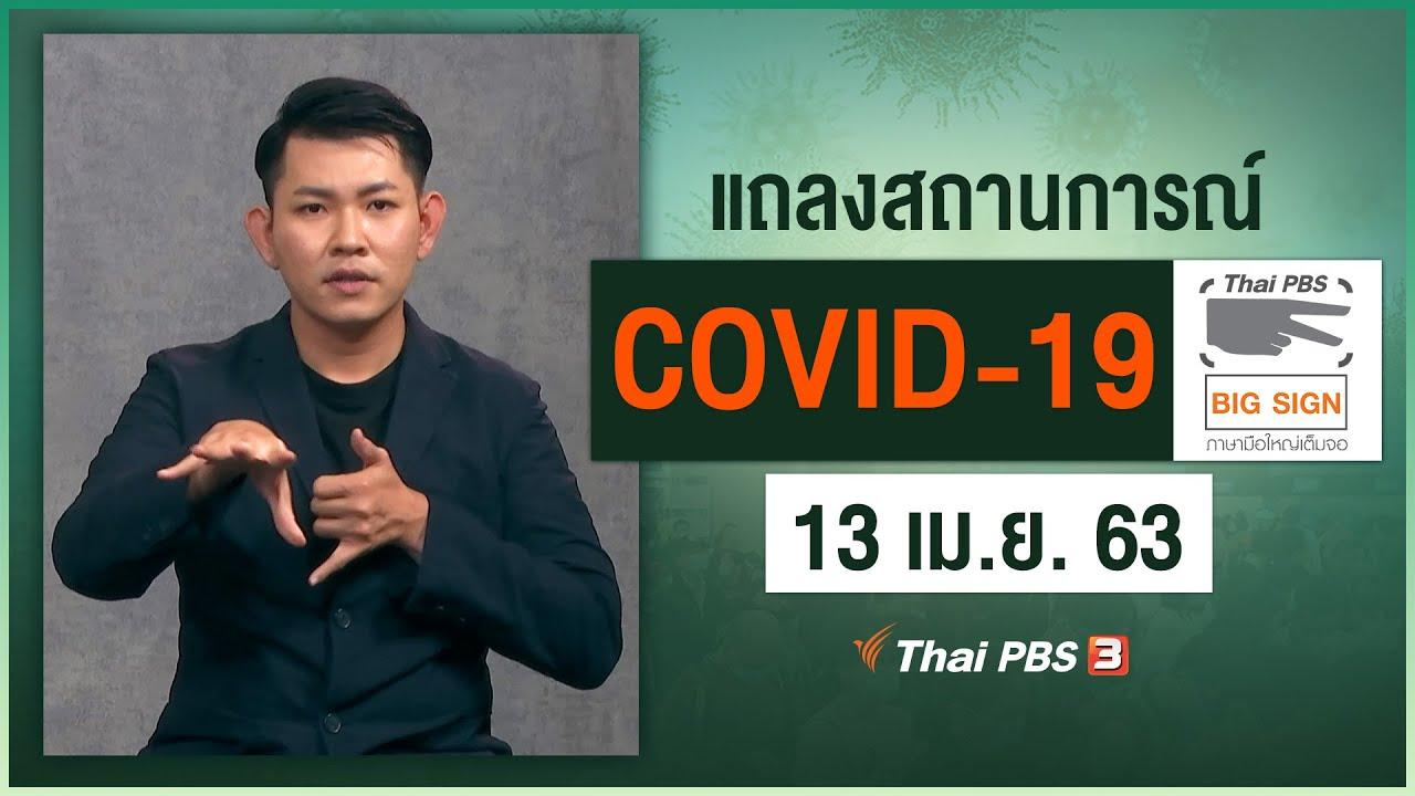 ศูนย์แถลงข่าวรัฐบาลฯ แถลงสถานการณ์โควิด-19 [ภาษามือ] (13 เม.ย. 63)