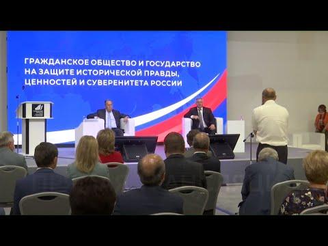Министр иностранных дел Российской Федерации Лавров С.В. «Гражданское общество и государство на защите исторической правды, ценностей и суверенитета России