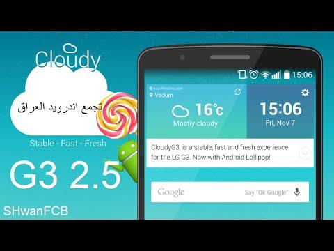 كيفية تركيب روم CloudyG3 2.5 لـ هاتف LGG3