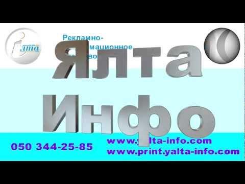 """Рекламный ролик  РИА """"Ялта-Инфо"""""""