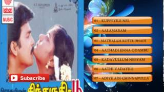Tamil Old Hit Songs | Sindhunathi Poo Movie Full Songs | Jukebox