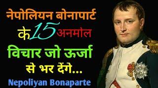 नेपोलियन बोनापार्ट के अनमोल विचार जो ऊर्जा से भर देगें।।(Nepoliyan Bonaparte)