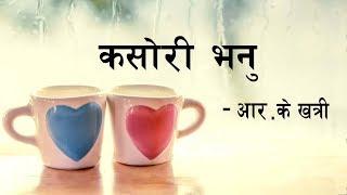 Kasari  Bhanu -RK khatri || New valentine song 2018