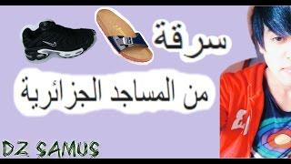 سرقة الأحذية من المساجد الجزائرية