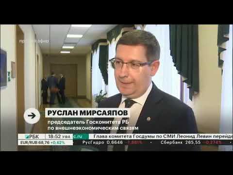 Заседание Президиума Правительства РБ, РБК ТВ Уфа, 21.01.20