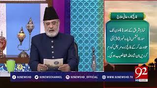 Nuskha: Falaj ka Rohani Ilaj - 09 February 2018 - 92NewsHDPlus