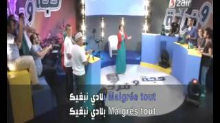 ( Hedja w Ferdja ) - L'Algérie Mon Amour