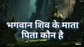 भगवान शिव के माता पिता कौन हैं   Real Mother Father of Lord Shiva Stroy In Hindi Full HD 2017