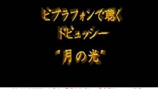 【著作権フリー】ビブラフォンで聴く麗しのドビュッシー「月の光」/(Copyright-free Song) Clair de lune(Debussy) in Vibraphone.