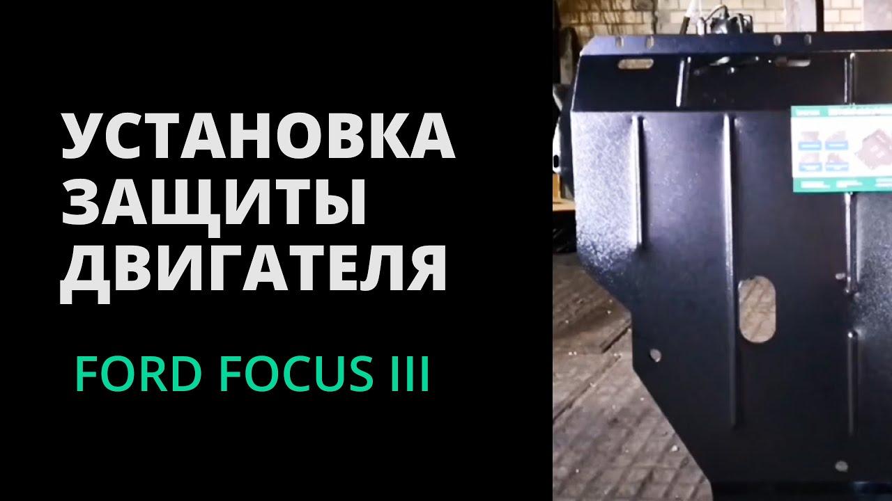 УСТАНОВКА ЗАЩИТЫ FORD FOCUS III