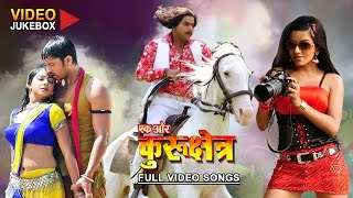 Ek Aur Kurukhetra [ Full Length Bhojpuri Video Songs Jukebox ] width=