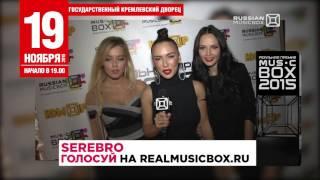 Serebro - РЕАЛЬНАЯ ПРЕМИЯ MUSICBOX - 2015!