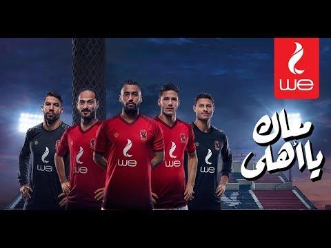 #معاك_يا_أهلي WE