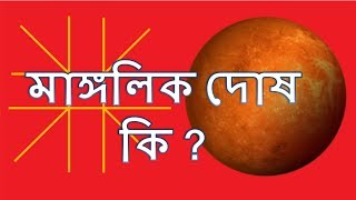 Manglik Dosh Ki in bengali   মাঙ�গলিক  দোষ   Matrimonial Problems। মাঙ�গলিক দোষ  কি?mangolik yog ki