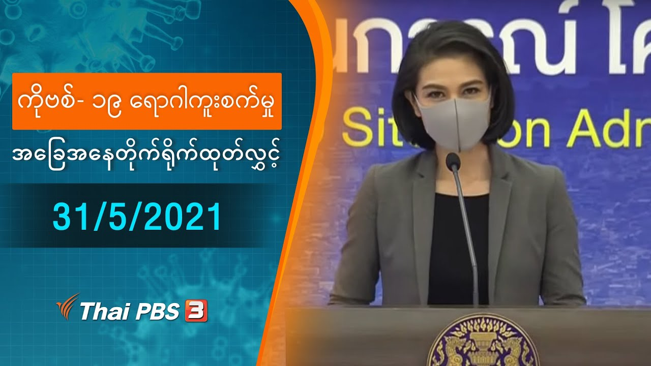 ကိုဗစ်-၁၉ ရောဂါကူးစက်မှုအခြေအနေကို သတင်းထုတ်ပြန်ခြင်း (31/05/2021)