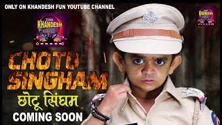 """Chotu Singham...Coming soon...""""छोटू सिंघम...करेगा धमाल ..II Chhotu Dada 2018 Comedy II"""