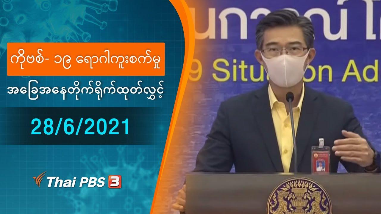 ကိုဗစ်-၁၉ ရောဂါကူးစက်မှုအခြေအနေကို သတင်းထုတ်ပြန်ခြင်း (28/06/2021)