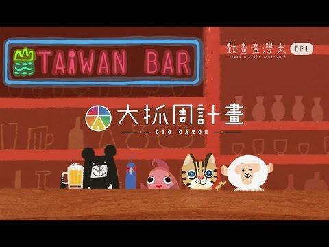 六上1-1~1-3『鬼島現代化!劉銘傳與蔣經國,的中間。』臺灣吧-第1集 Taiwan Bar EP1 Taiwan's Modernization! - YouTube