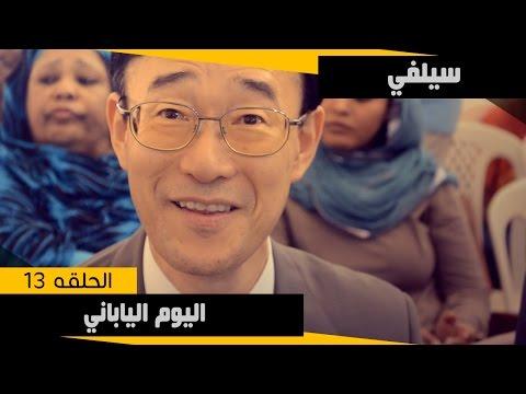 #سيلفي 13 | اليوم الياباني シハブサッチ監督