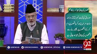 Nuskha | Ankhon ki Bainai Tez Krny Ka Amal | 1 August 2018 | 92NewsHD