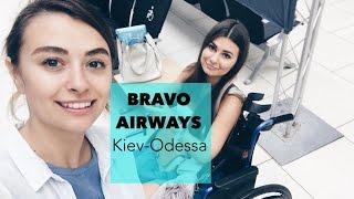 KIEV-ODESSA. UKRAINW | Самолет Bravo airways | ТРЕВЕЛ БЛОГ - даже я смог |