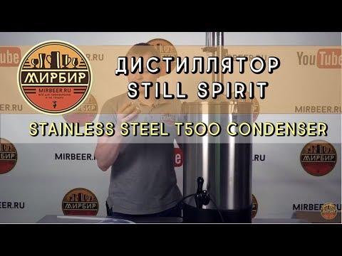 Дистиллятор Still Spirit Stainless Steel T5OO Condenser. Обзор.