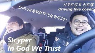 Stryper - In God We Trust ( ShoutKing X 선호형, live cover )