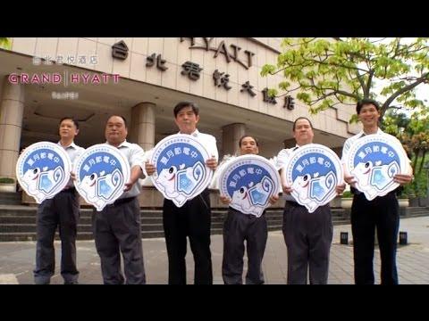 2014夏月節電運動~~台北君悦飯店