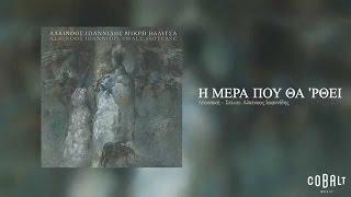 Αλκίνοος Ιωαννίδης - Η μέρα που θα ´ρθει - Official Audio Release