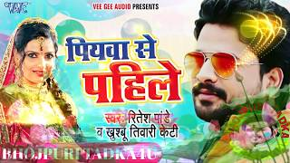 DJ NEW दर्द भरा ब्रेकअप गीत 2017 - पियवा से पहिले - Piyawa Se Pahile - Superhit DJ Bhojpuri Song