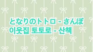 となりのトトロ - さんぽ / 이웃집 토토로 - 산책 (미니 cover)