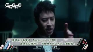 潘瑋柏新歌〈Moonlight〉mv花絮  袁婭維TIA跨刀Hook