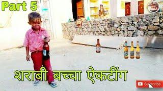 Tadap tadap ke is dil se ah nikalti rahi / panch years children acting part 5/