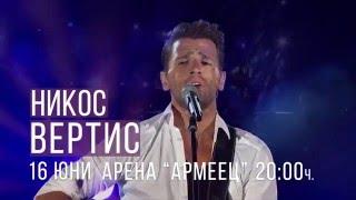 Никос Вертис за първи път в България!