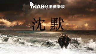【TNABO】电影杂谈-《沉默》:一部考验观众的作品