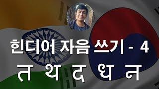 힌디어 배우자 - 자음 4 -  त, थ, द, ध, न