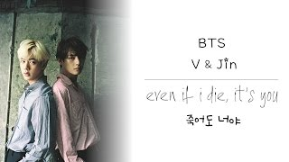 [Cover] BTS V & Jin - Even if I die, it's you (Lullaby Ver.)