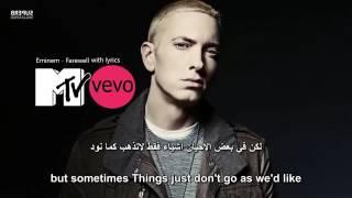 Eminem-Farewell with lyrics                                  أحسن أغنية لإمينيم مترجمة شاهدها الأن