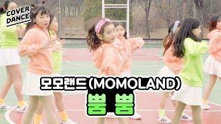 [커버댄스] 모모랜드 (MOMOLAND) - 뿜뿜 (BBoom BBoom) 댄스커버 DANCE COVER with 신비마카롱 | 클레버티비