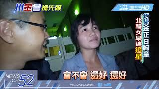 20180606中天新聞 北韓能唱「卡啦OK」 北韓妹迷K歌「周杰倫」