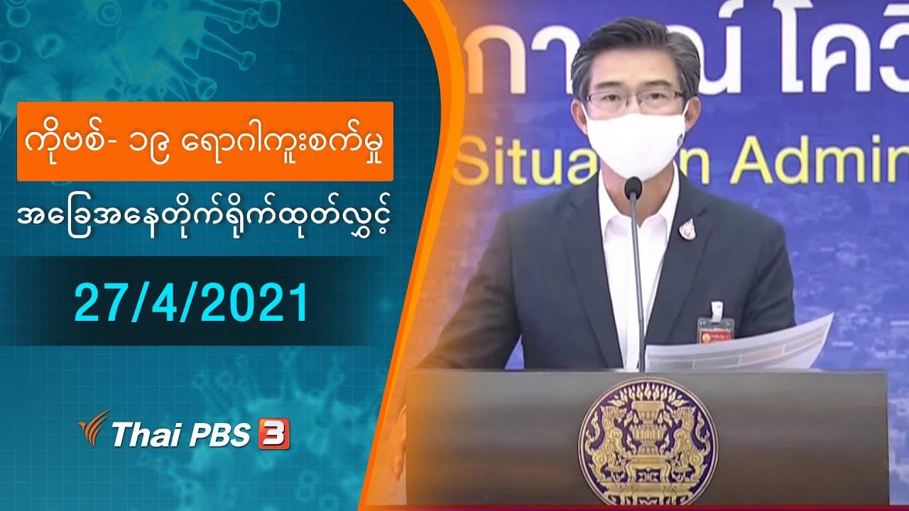 ကိုဗစ်-၁၉ ရောဂါကူးစက်မှုအခြေအနေကို သတင်းထုတ်ပြန်ခြင်း (27/04/2021)