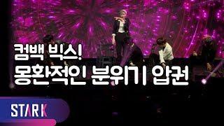 몽환적인 분위기가 압권 빅스(VIXX) 수록곡  'My Valentine' (쇼케이스)