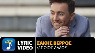 Σάκης Βέρρος - Ποιος Άλλος   Sakis Verros - Pios Allos (Official Lyric Video HQ)