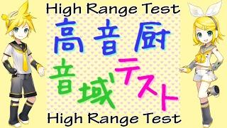 【Kagamine Rin V4X & Len V4X】High Range Test