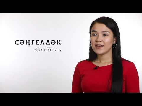 Самое красивое башкирское слово