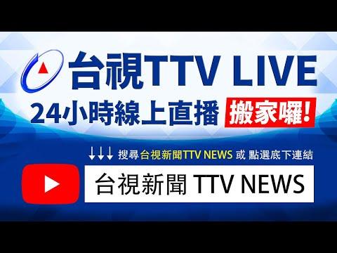台視新聞台HD直播|TAIWAN TTV NEWS HD (Live)| - YouTube