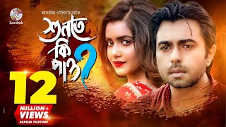Shunte Ki Pao? | শুনতে কি পাও? | Apurba | Tanjin Tisha | Jakaria Showkhin | Bangla Eid Natok